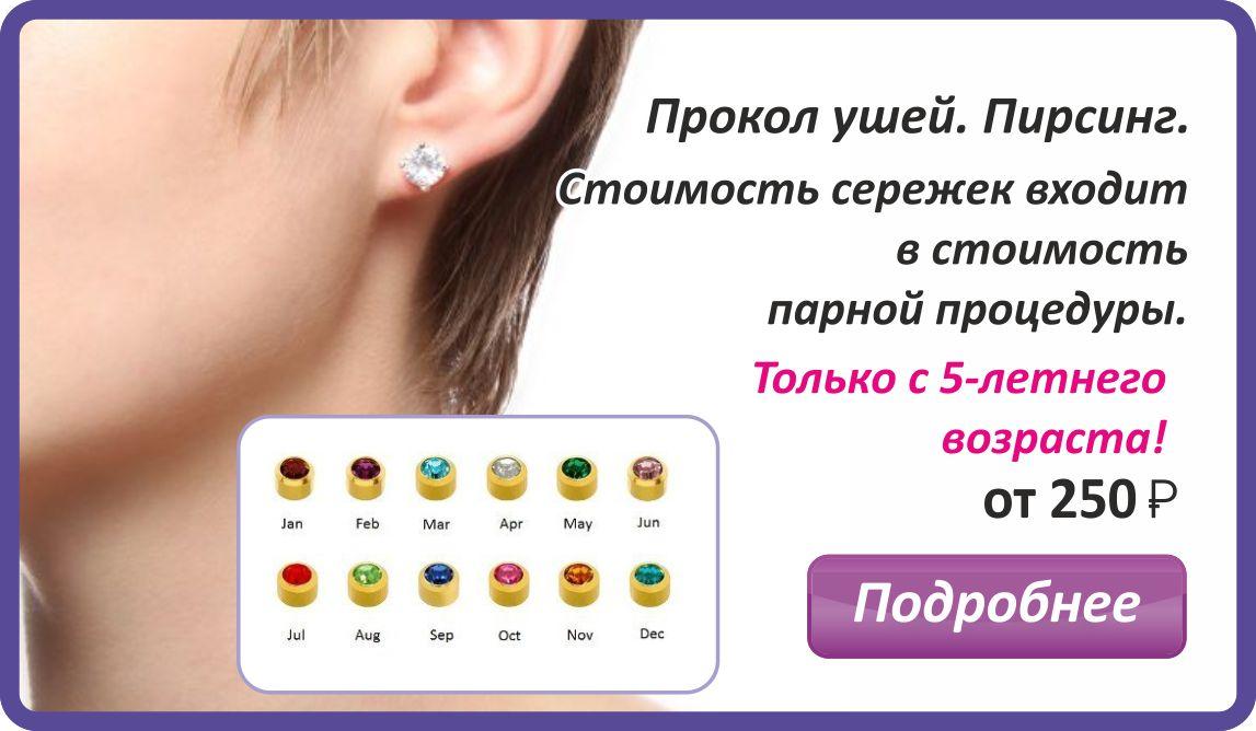 Прокалывание ушек прокалывание ушей — достаточно древняя и старинная традиция, которая и в наши дни остается популярной.